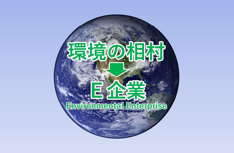 環境の相村→E企業
