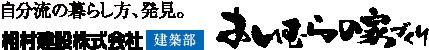相村建設株式会社 建築部