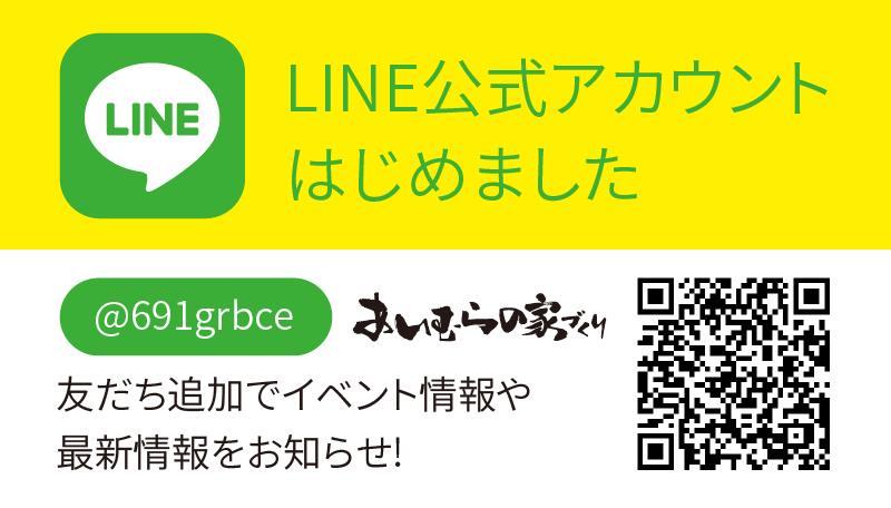 LINE公式アカウント@691grbce