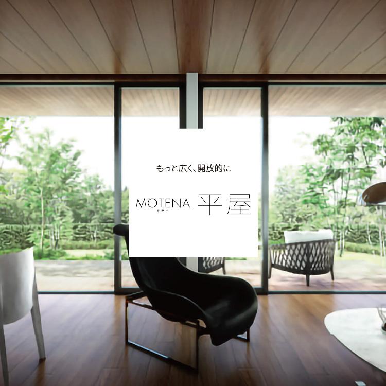 もっと広く、開放的に MOTENA平屋