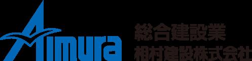 相村建設株式会社 土木 港湾 会社ロゴ