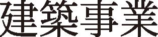 相村建設株式会社 土木 港湾 建築事業