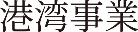 相村建設株式会社 土木 港湾 港湾事業