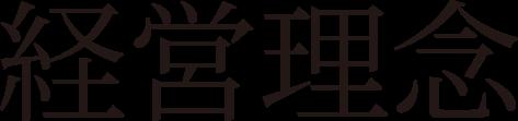 相村建設株式会社 土木 港湾 経営理念